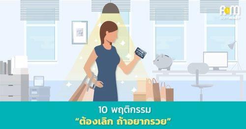 10 พฤติกรรมต้องเลิก ถ้าอยากเปลี่ยนตัวเองให้เป็นคนรวย
