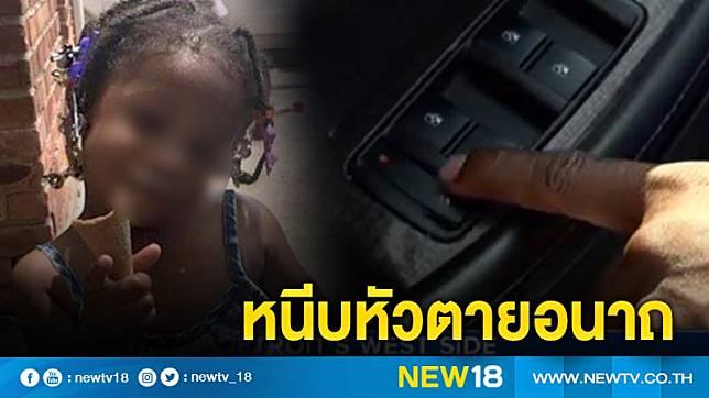 พ่ออ่อนแรงจอดรถหลับ สะดุ้งตื่นพบลูกสาวถูกหน้าต่างหนีบตาย