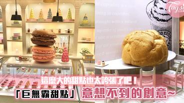 這麼大的甜點也太誇張了吧!「巨無霸甜點」讓你吃到撐~意想不到的創意~