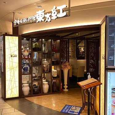 東方紅 アトレ恵比寿店のundefinedに実際訪問訪問したユーザーunknownさんが新しく投稿した新着口コミの写真