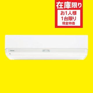 【TOSHIBA】エアコン 2.8kW/8~12畳