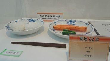 介紹學校午餐歷史的「学校給食歴史館」