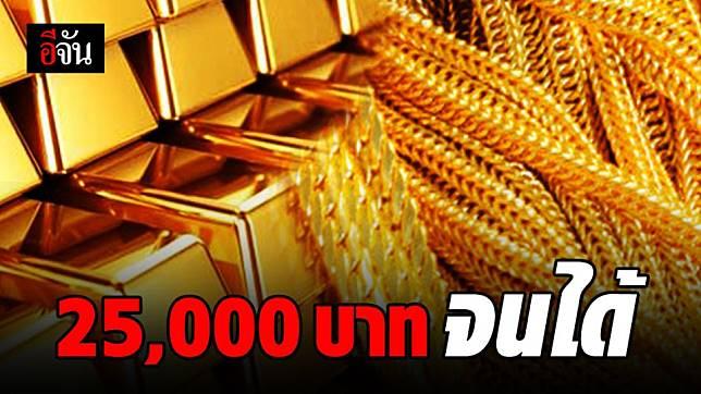 ทองทะลุ 25,000 บาท เอ้าเตรียมตัวขายกันได้เลย