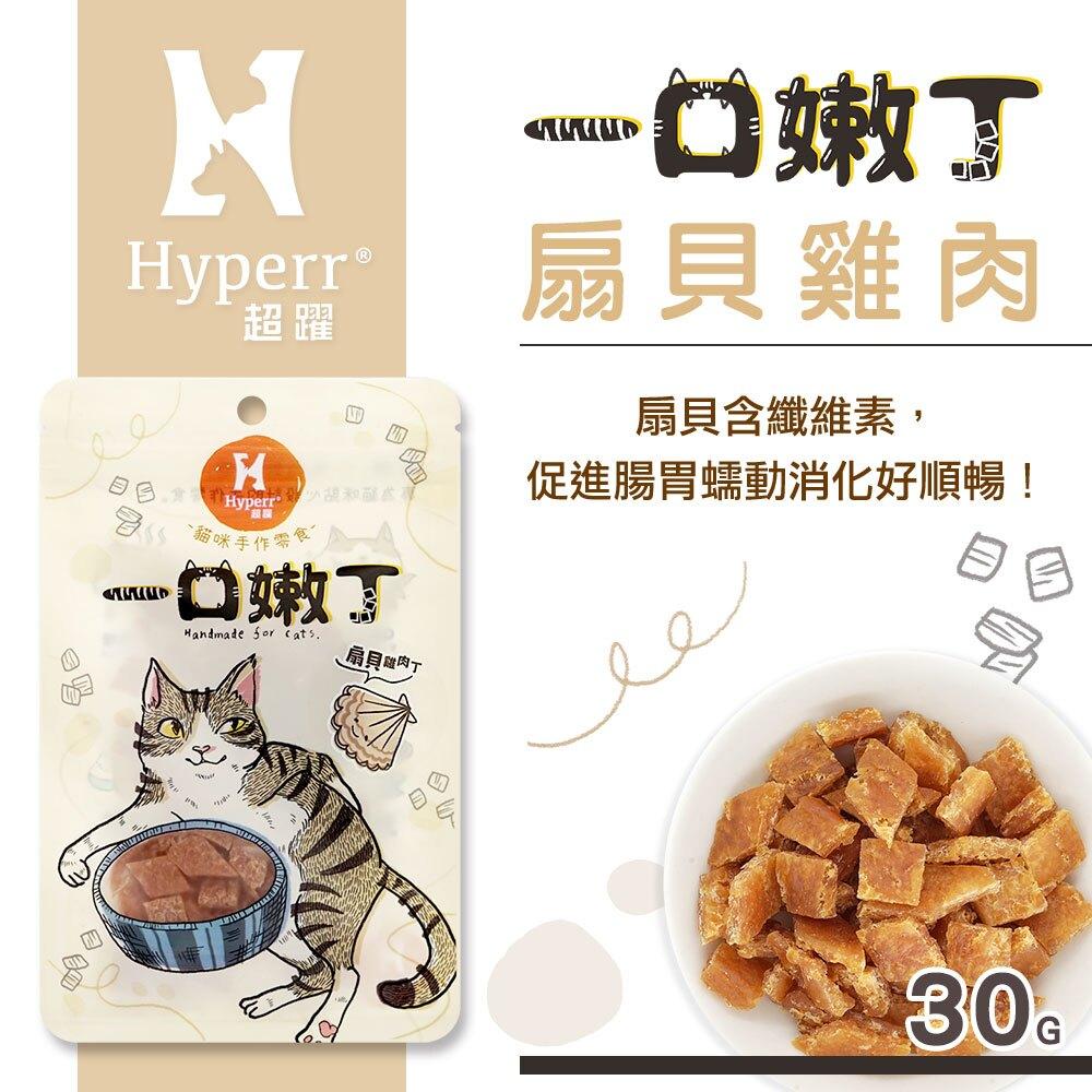 Hyperr超躍 一口嫩丁貓咪手作零食-扇貝雞肉 30g。寵物用品人氣店家SofyDOG的汪狗 / 喵貓零食、Hyperr 超躍 手作零食有最棒的商品。快到日本NO.1的Rakuten樂天市場的安全環