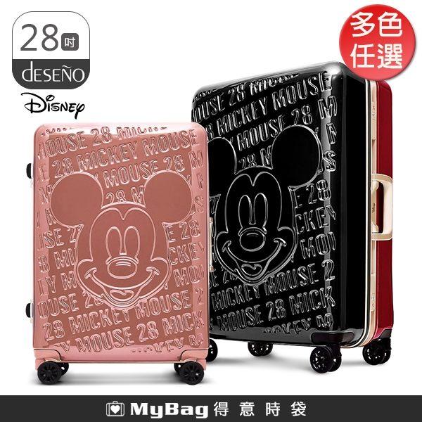 Deseno 行李箱 米奇浮雕 28吋 鋁框旅行箱 Disney 迪士尼 米奇 經典復刻 D2663 任選 得意時袋