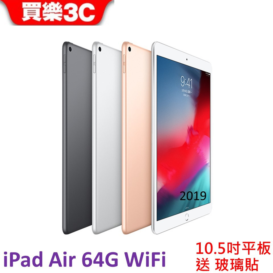 APPLE iPad AIR 64G WiFi 平板 10.5吋【送 玻璃保護貼】