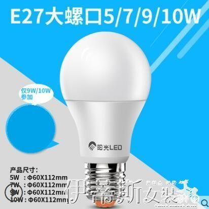 led燈泡照明led燈泡e27螺口超亮節能燈泡家用led燈螺旋大功率電燈泡 【免運】