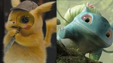 無雷開箱!網友公認意外可愛的《名偵探皮卡丘》實寫化神奇寶貝 你怎麼會不愛卡拉卡拉?