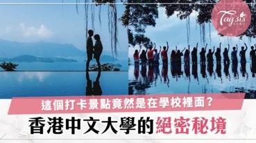 大學也有好拍的地方?香港中文大學的絕密秘境「天人合一」天氣好時藍藍的天就反射在水面,超美~