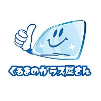 くるまのガラス屋さん/カーケアラボ八戸