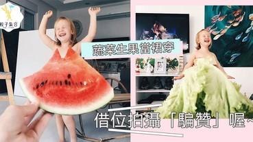 蔬菜生果當衣服穿,錯覺攝影生動又有趣,「騙贊」的好幫手喔~