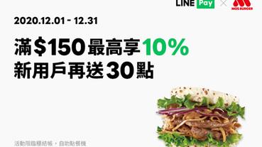 摩斯漢堡用LINE Pay 最高享10%點數回饋