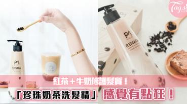 「珍珠奶茶洗髮精」推出~感覺甜甜的!紅茶和牛奶的配搭用來修護頭髮~