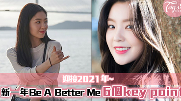 迎接2021年~新一年Be A Better Me,6個讓自己變得更好的方法!