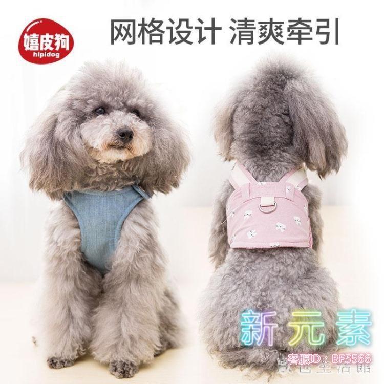 寵物牽引繩 遛狗牽引繩狗繩小型中型犬狗鏈子背心式狗繩子項圈狗鏈 LC3710【新元素】