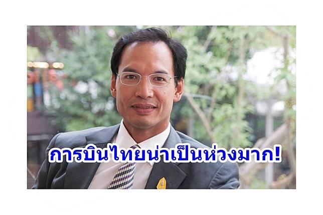 'กรณ์'ห่วงบินไทย จี้คลังผนึกคมนาคม  แนะรัฐบาลอ่านบทความ'ยรรยง'