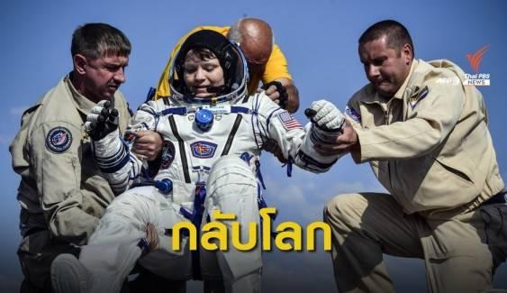 3 นักบินอวกาศกลับถึงโลกปลอดภัย