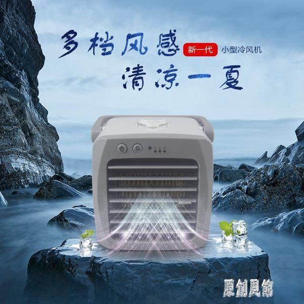 迷你小型車載風扇冷風機家用風扇辦公室宿舍加水制冷機冷氣扇小空調 LR7954【原創風館】