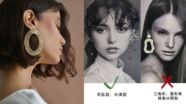 大耳環是圓臉的地雷?6種臉型耳飾該怎麼選,挑對款式臉型小一半