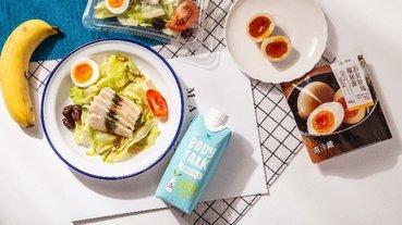 省時高效的健身飲食看這裡! 網紅的私房菜單 「每日運動1纖奶」是關鍵