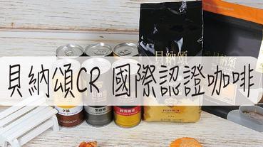 愛喝咖啡的有福了 Coffee Review 國際認證咖啡 在家也能自己特調咖啡