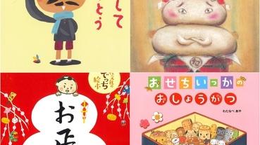 日本繪本選集:新年主題繪本!從可愛插畫體驗日本新年文化