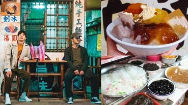 台南《想見你》莫奶奶的古早味!「龍泉冰店」自家炒製麵茶粉,李子維、陳韻如紅豆牛奶冰也吃得到!