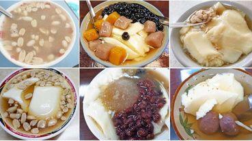台北推薦好吃的豆花店美食-懶人包