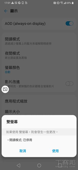 小可惜的是雙螢幕模式下無法使用閱讀模式,也就是無法讓螢幕顯色變黃。