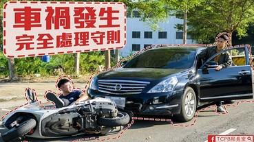 這個「車禍處理守則」很爆笑,現在警局官方粉絲團小編都要這麼拼嗎?