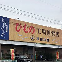 津田水産 させぼ大和店