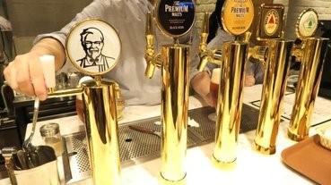 KFC飲手工啤酒配炸雞!