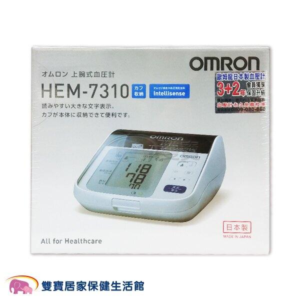 歐姆龍 血壓計 商品諮詢專線:02-26712002 ; 0936-316276
