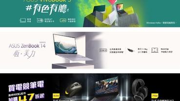 買筆電首選ASUS Store 享購物金1000元