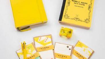 充滿黃色可愛可愛的「ロフコレ2020」!LOFT人氣特選品季節又來啦