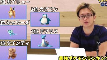 日本攻略網站實測 《Pokemon GO》最強寶可夢 TOP 5 出爐!