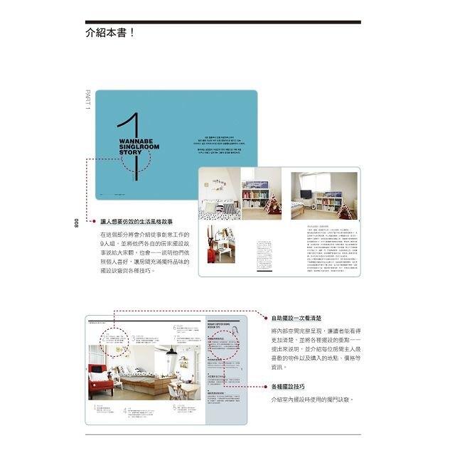 就是愛住文青風的家︰8-32坪小空間的自在居家提案、只要用無印良品、IKEA、H&M HOME就能打造理想中的