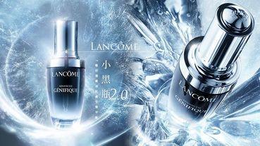 蘭蔻推「小黑瓶2.0」!新版「未來精華」7種好菌維持肌膚生態平衡,雙倍修護發炎老化肌!