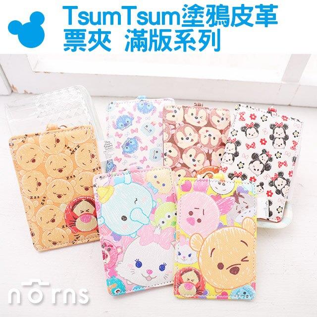 【TsumTsum塗鴉皮革票夾 滿版系列】Norns 迪士尼正版票卡夾卡套證件套悠遊卡行李箱吊牌 好窩生活節。數位相機、攝影機與周邊配件人氣店家Norns的包包|筆袋|錢包、錢包|票夾|小物收納有最棒