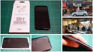 【開箱】最新imos熱彎3D全屏美觀防塵滿版保護貼,讓iPhone X/Xs螢幕獲得有效保護的手機保護貼