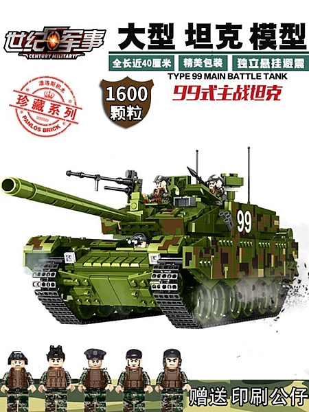 99大型坦克履帶式樂高積木拼裝玩具益智力動腦男孩高難度成年模型 瑪麗蘇DF