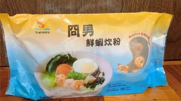 好蝦冏男社/冏男鮮蝦炊粉-台灣生態蝦做出的台灣好蝦美食,進軍美國連鎖華人超市征服了國際友人味蕾的台灣好味道!