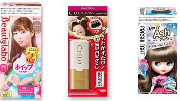 日本人氣染髮劑 5 選 輕輕鬆鬆改變髮色!