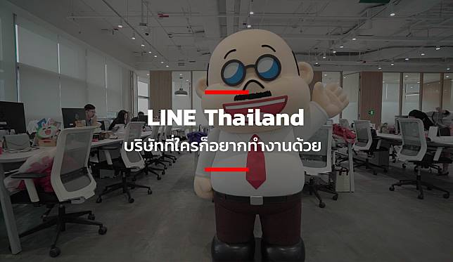 LINE Thailand บริษัทที่ใครก็อยากทำงานด้วย