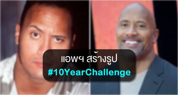 แนะนำแอพพลิเคชั่น สร้างรูป #10YearChallenge ทั้งสมาร์ทโฟน Android และ iOS