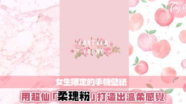 女生限定的超仙桌布!精選十六款「柔瑰粉」手機桌布!完全是仙女小姐姐才會用的溫柔款式~