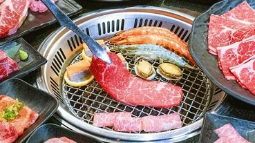 食肉控們這次終於可以放肆吃肉了!《哞哞屋和牛燒肉》推出近80樣頂級食材~雙和牛、厚牛舌、鮑魚、紅蝦888元吃到飽!