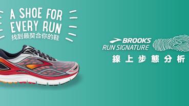 官方新聞 / BROOKS 線上步態分析 Shoe Finder 中文版正式上線