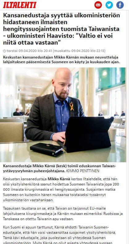 芬蘭因中共拒收台口罩?外交部駁斥…