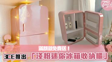 3CE推出「淺粉迷你冰箱收納盒」~滿額就送!浪漫色調又實用~少女們怎能抵抗!?